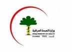 Irak'ta 46 Kişi Hayatını Kaybetti, 4043 Yeni Vaka Tespit Edildi